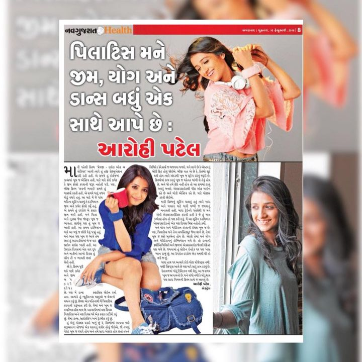 Aarohi leading Gujarati Actress, mentions how Pilates has changed her life completely in Navgujarat TIMES today!   She also says Pilates for her is like Gyming, Yoga and Dancing all together!   It's a pleasure to have you around at The Pilates Studio - Ahmedabad  Thank you for being a perfect Pilates Girl! #TrainSmart 💪🏼   Contact us for queries on: 9099433422/07940040991 www.pilatesaltitude.com